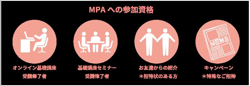 mpa1607